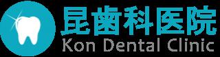 幸手市の歯医者・歯科(インプラント)なら昆歯科医院
